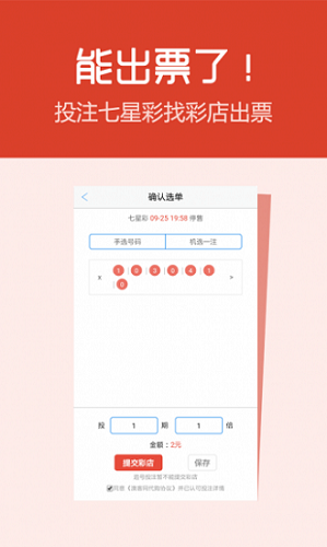 七星彩手机版 V12.3.1 安卓版截图4