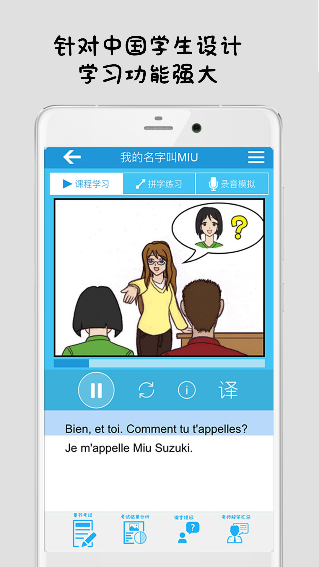 法语入门到精通 V1.6 安卓版截图2