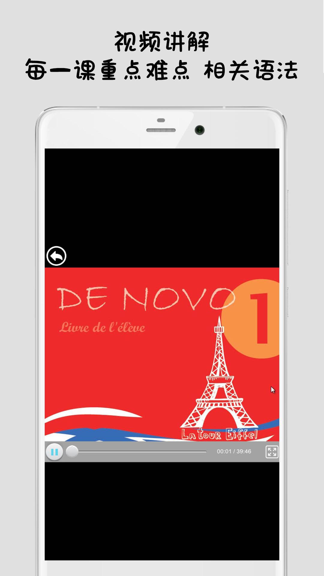 法语入门到精通 V1.6 安卓版截图5