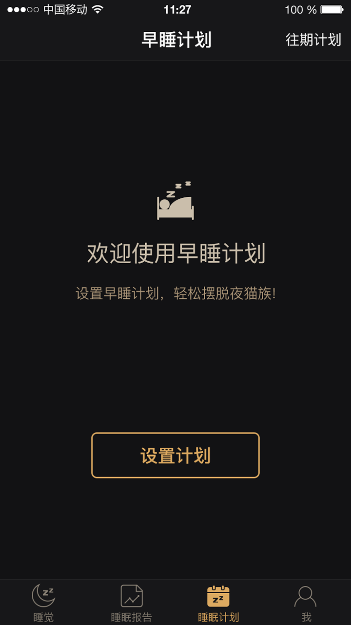 考拉睡眠 V2.3.3 安卓版截图4