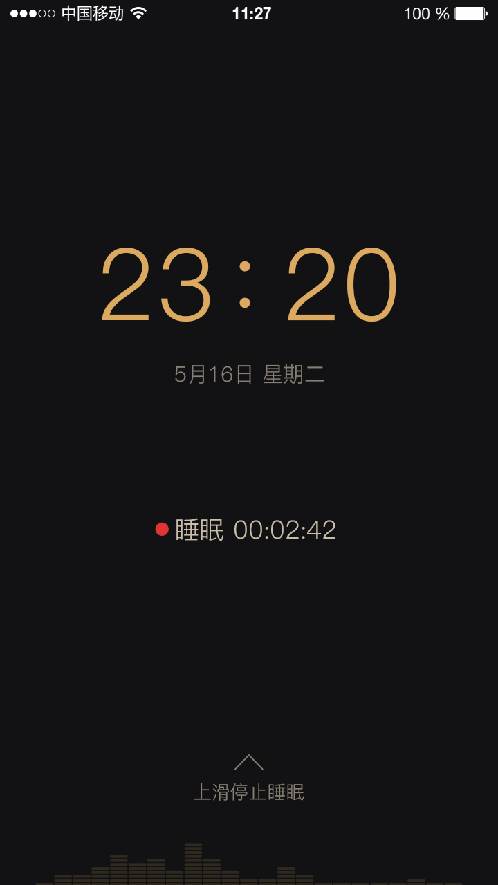考拉睡眠 V2.3.3 安卓版截图3