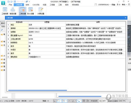 广联达BIM钢结构算量软件