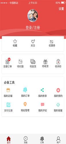 红田家居 V1.1.0 安卓版截图3