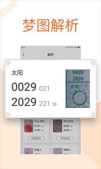 局王七星彩APP V2.7.0 安卓最新版截图5