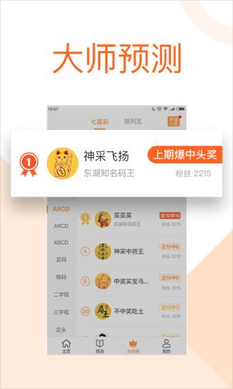 局王七星彩APP V2.7.0 安卓最新版截图2