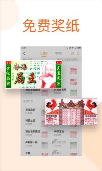 局王七星彩APP V2.7.0 安卓最新版截图1