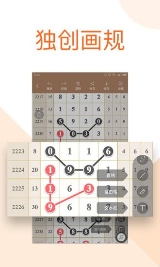 局王七星彩APP V2.7.0 安卓最新版截图4