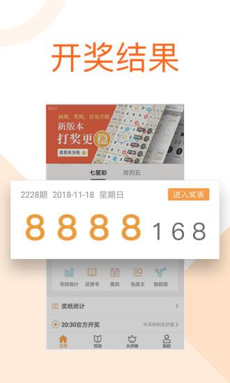 局王七星彩APP V2.7.0 安卓最新版截图3