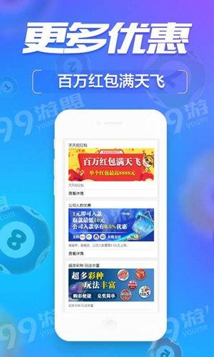 海南七星彩APP V1.0 最新手机版截图1