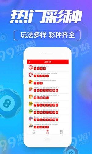 海南七星彩APP V1.0 最新手机版截图3