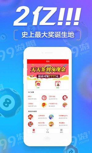 海南七星彩APP V1.0 最新手机版截图2