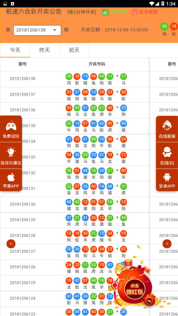 海南七星彩APP V1.0 安卓经典彩版截图1