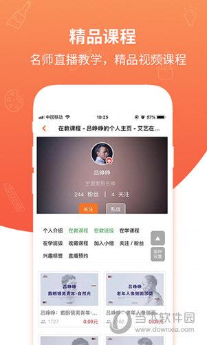 艾艺在线app