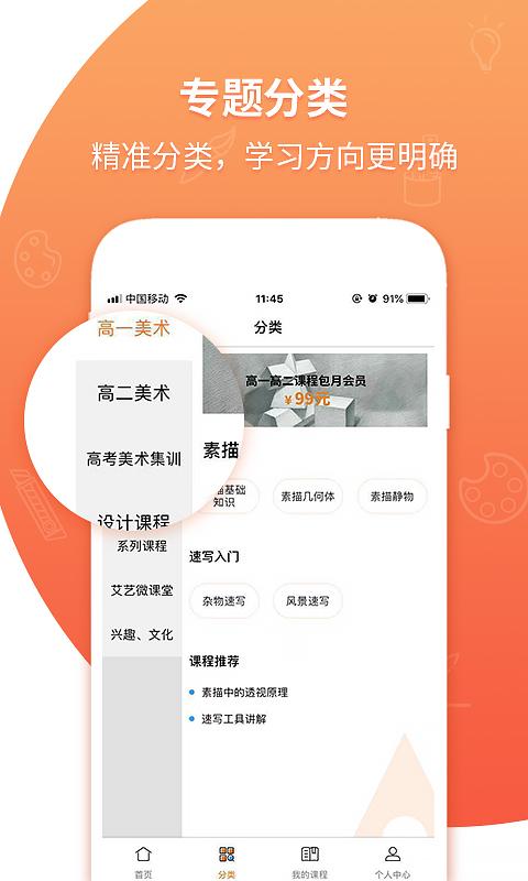 艾艺在线 V6.1.1.27 安卓版截图3