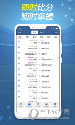 球探比分app旧版本