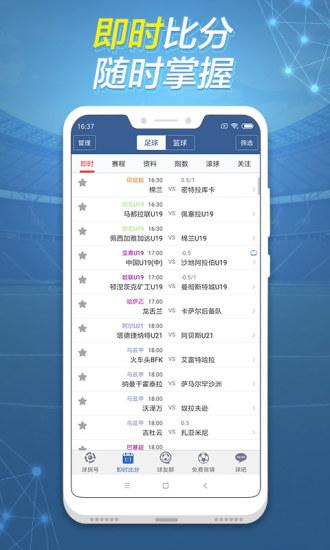球探比分老版 V1.1 安卓手机版截图1