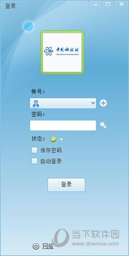 科信OA办公软件