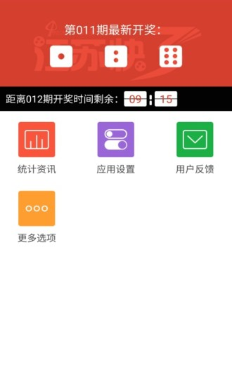 江苏快3APP V1.3.2 安卓最新版截图1