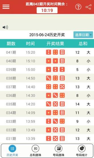 江苏快3APP V1.3.2 安卓最新版截图2