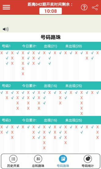 江苏快3APP V1.3.2 安卓最新版截图3