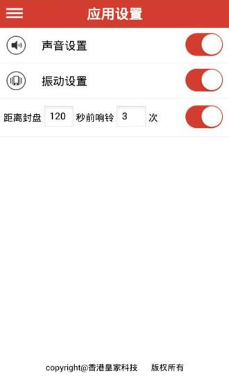 江苏快3APP V1.3.2 安卓最新版截图5