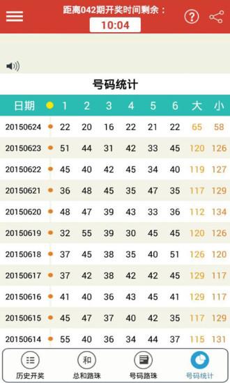 江苏快3APP V1.3.2 安卓最新版截图4