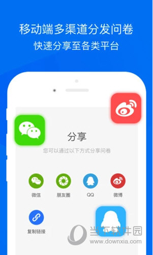 问卷网iOS版