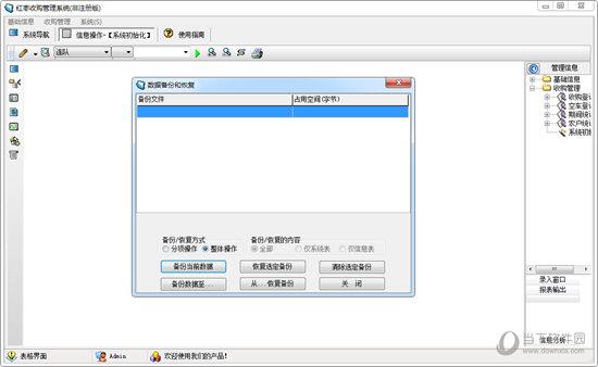 宏达红枣收购管理系统