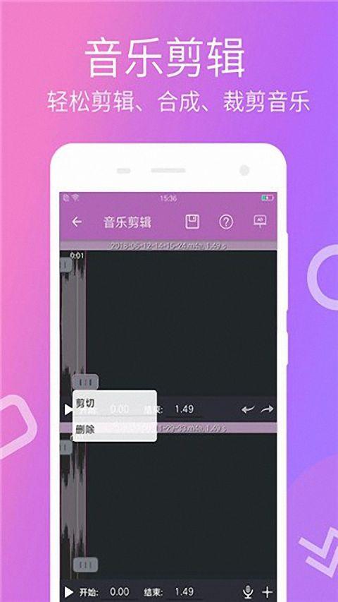 短视频剪辑 V2.0.5 安卓版截图1