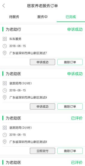 青未了 V2.0.7 安卓版截图3