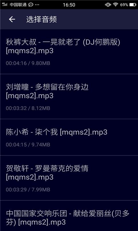 整人变音器 V1.0 安卓版截图3