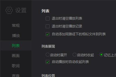 自动添加同路径下的相似文件到列表