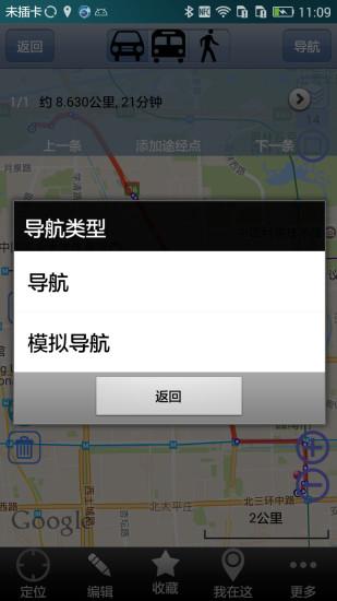 奥维互动地图离线vip版 V9.0.2 安卓版截图2