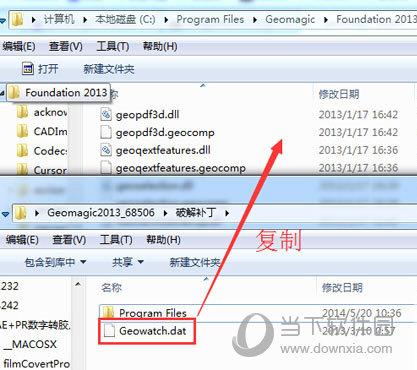 Geomagic Studio 2013破解版|Geomagic Studio(逆向工程软件) V2013 中文