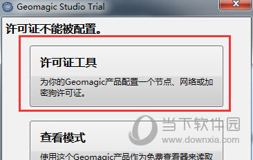 Geomagic Studio 2013破解版|Geomagic Studio(逆向工程软件