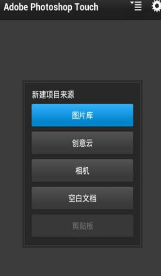 photoshop安卓汉化破解版 V4.4.499 安卓版截图1