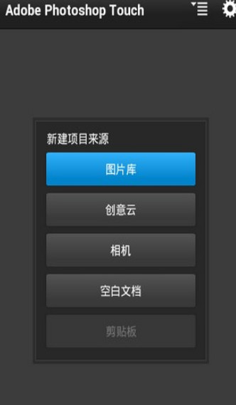手机photoshop中文版 V1.7.7 汉化版截图1