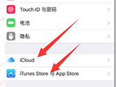 App Store没有了怎么办 苹果手机商城不见了的解决办法
