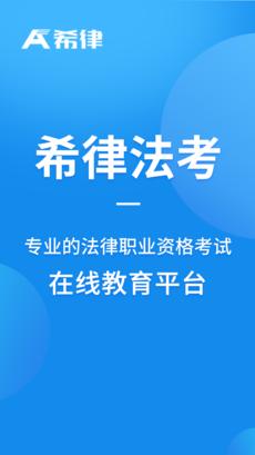 希律法考 V1.0.6 安卓版截图2
