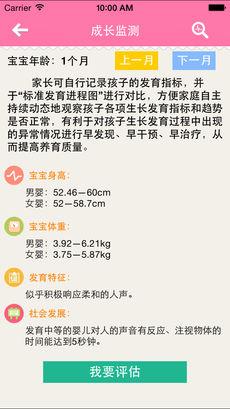 妇幼健康 V1.0.6.1 安卓版截图4