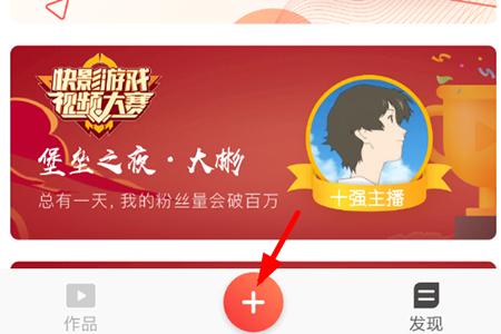 快影app下载