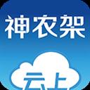 云上神农架 V1.0.8 安卓版