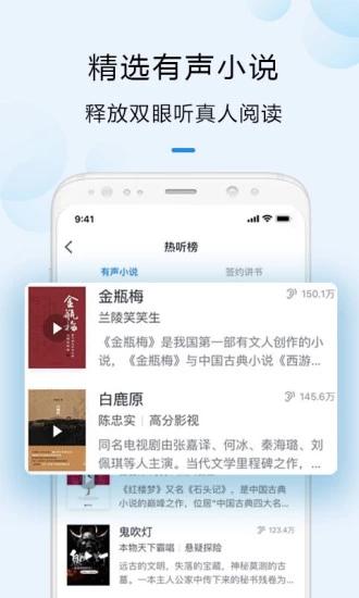 微信读书旧版本 V1.4 安卓版截图3