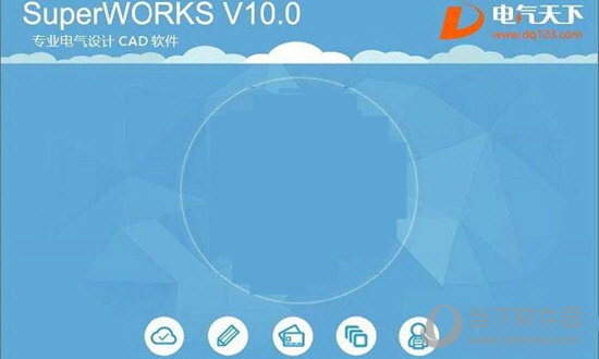 Superworks10.0破解版
