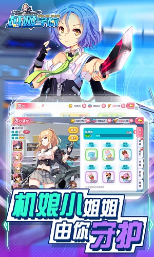 战姬学院爽玩版 V1.1.1 安卓版截图2
