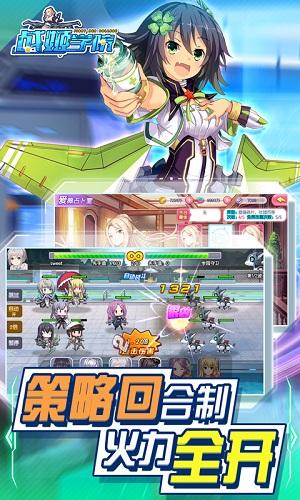 战姬学院爽玩版 V1.1.1 安卓版截图5