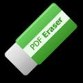 PDF橡皮擦便携版 V1.5.3 免费版