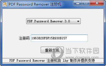 PDF Password Remover注册机