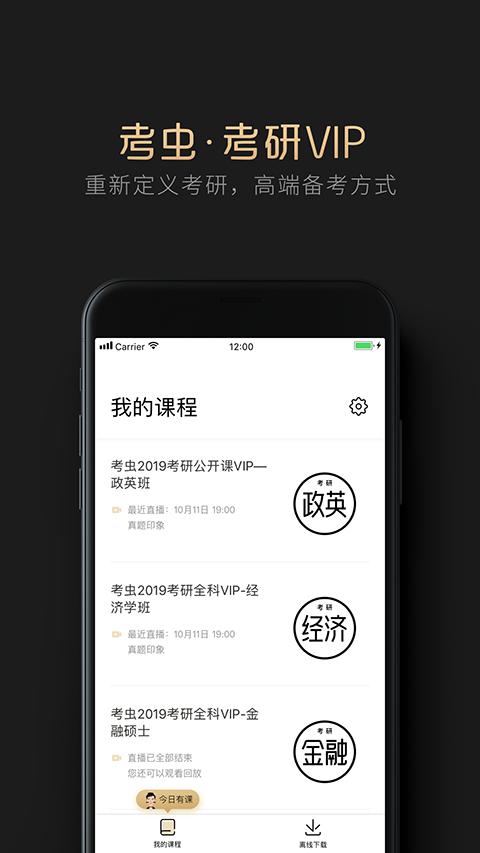 考虫考研VIP V1.9.0 安卓版截图2