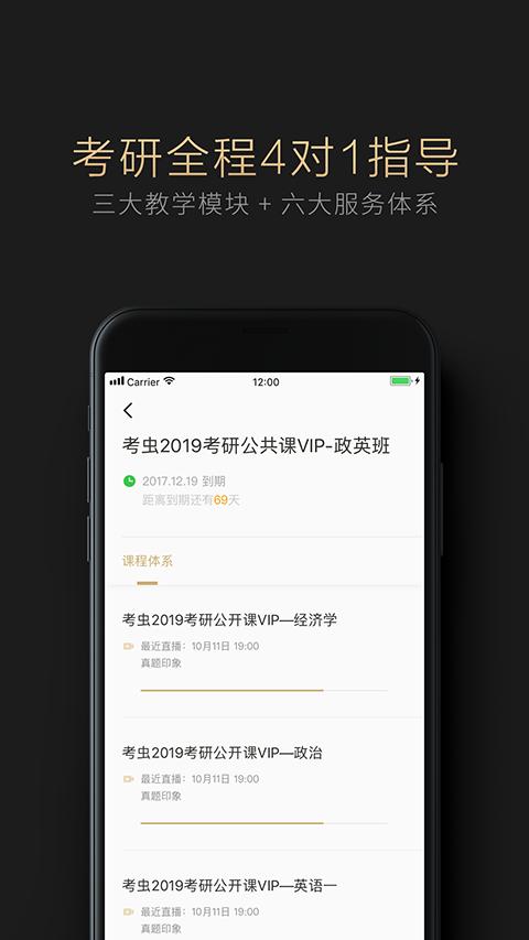 考虫考研VIP V1.9.0 安卓版截图4